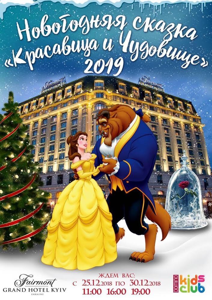 новогодние утренники в Киеве